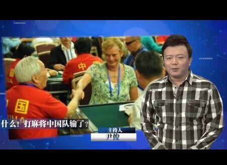 麻将大赛中国败北