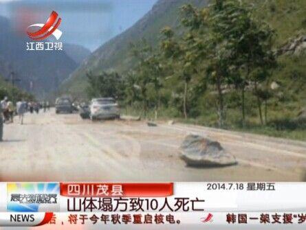 四川茂县山体塌方已致10人死亡
