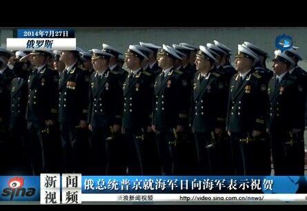 普京参加俄海军节庆祝 检阅北方舰队