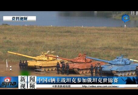 独家:中国4辆主战坦克赴俄参加坦克世锦赛