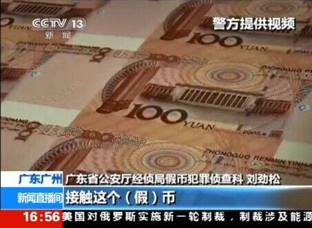 警方捣毁广东假币工厂