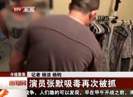 张国立之子张默与2名音乐人吸毒被抓现场