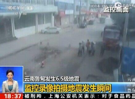 云南鲁甸地震监控曝光 人们纷纷跑上大街