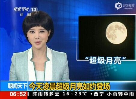 全国各地最大最圆超级月亮 唯美震撼