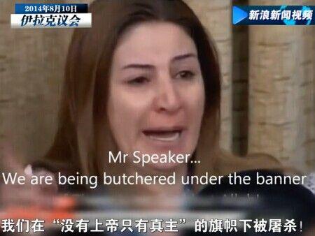 伊拉克女议员声泪俱下控诉极端组织屠杀