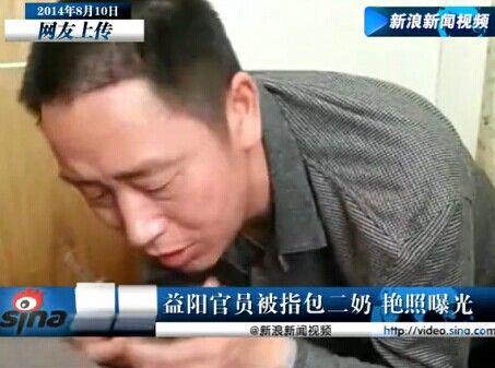 湖南益阳官员被指包养二奶 艳照曝光