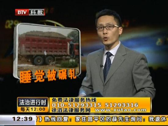 工人嫌热躺马路睡觉 货车司机当垃圾碾过