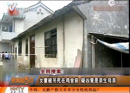 3岁女童被吊死在鸡舍 凶手竟是亲生母亲