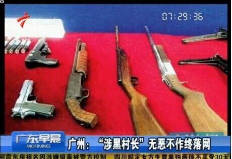 广州700警力打掉涉黑团伙 缴获枪支砍刀