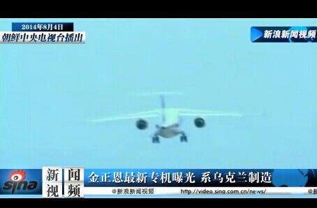 朝鲜曝光金正恩最新专机 系乌克兰制造