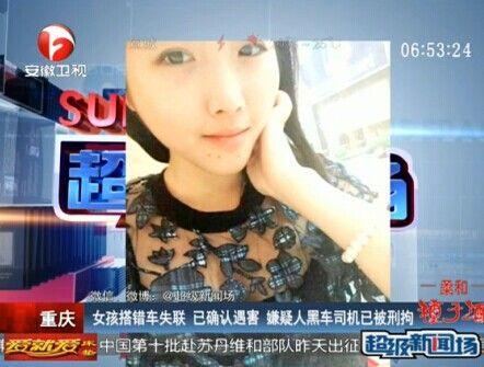 重庆女学生已遇害
