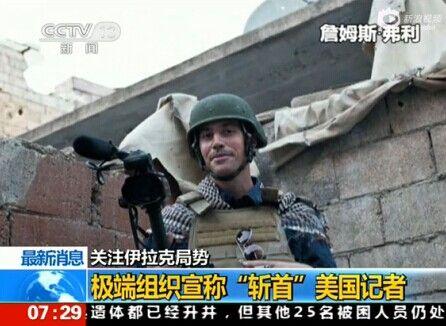 """伊拉克极端组织宣称已""""斩首""""美国记者"""