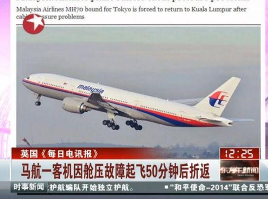 马航客机因故障折返