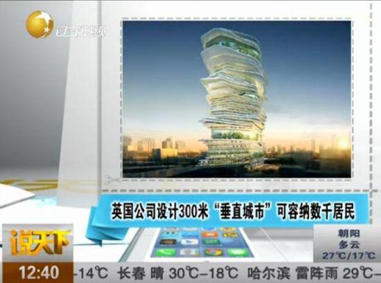 """英国设计""""垂直城市"""" 一座楼等于一座城"""