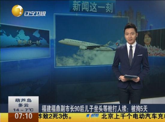 福建官员儿子拒关机殴飞机安全员 被拘5天