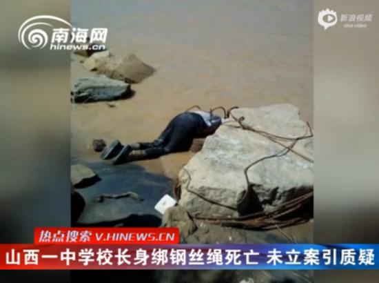 山西吕梁校长身绑钢丝绳死亡 警方称自杀