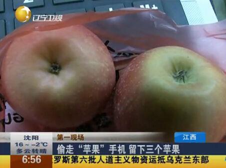监拍两小偷行窃苹果手机 留下三个苹果