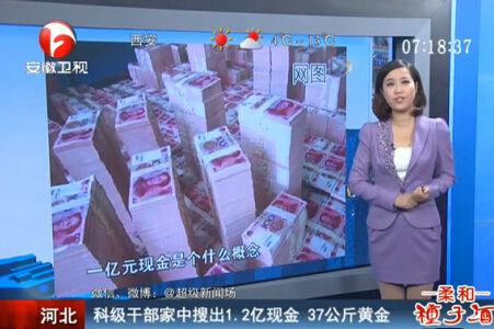 科级干部家中搜出1.2亿现金37公斤黄金