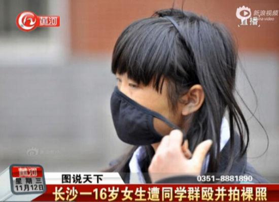 16岁女生遭15名女同学围殴拍下裸照