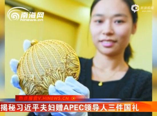 揭秘习近平夫妇赠APEC领导人三件国礼