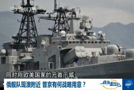 俄舰队逼近澳大利亚 被指向欧美示威