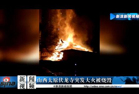 太原伏龙寺大火