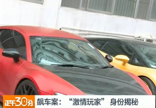 深圳飙车案车主平均50岁 7分钟飙到东莞