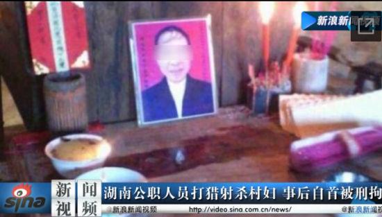 湖南公职人员打猎射杀村妇 自首已被刑拘