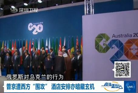 普京G20遭
