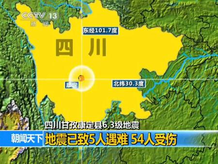 康定6.3级地震已致5人遇难 54人受伤