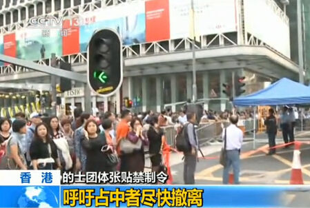 香港6千警察协助执行禁制令移除占中路障