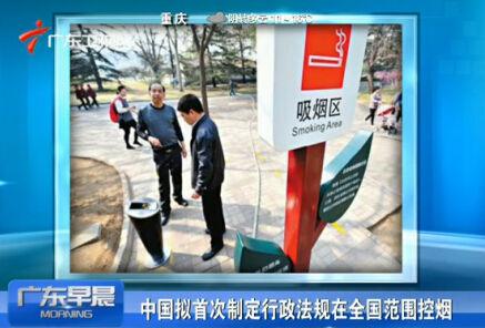 中国拟首次制定行政法规在全国范围控烟