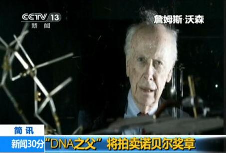 DNA之父拍卖诺贝尔奖章 称我是真穷